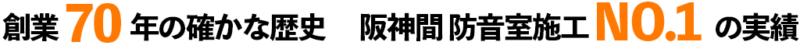 創業70年の確かな歴史 阪神間 防音室施工NO.1の実績