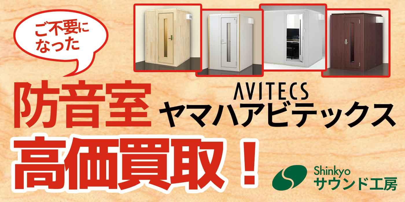 ご不要になった防音室ヤマハアビテックス 高価買取!